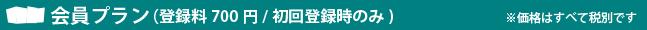会員プラン(登録料700円/初回登録時のみ)