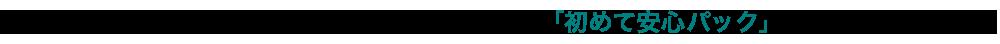 tealでは、初めてボルダリングをされる方を対象に「初めて安心パック」をご用意しています。